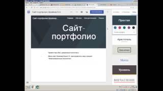 Создание сайта с помощью Google Сайтов
