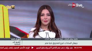 الطريق إلى الاتحادية - جيهان السادات قرينة الرئيس الراحل أنور السادات حول تبرعها لصندوق تحيا مصر
