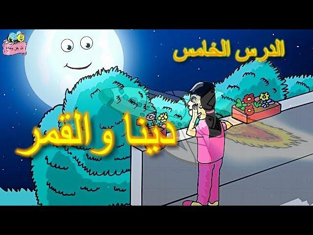 قصة( دينا والقمر) وقصة(حجا ينقذ القمر) للصف الثالث