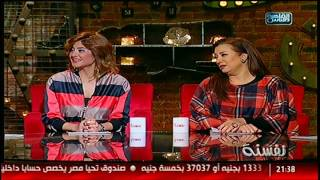 نفسنة   لقاء مع الإعلامية هبة الأباصيرى
