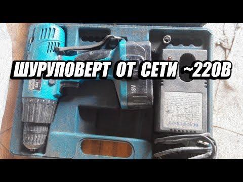 Шуруповерт 18В от сети ~220В
