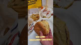 이마트 노브랜드 NBB시그니처버거 + 상하이 핑거포크 …