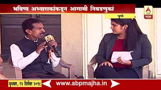 Pune | Discussion With Jyotish | Prediction Of Elections & Results 10122018