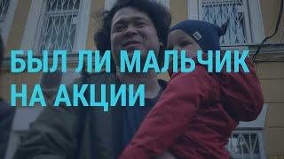 Уголовные дела из-за ребенка на акции    ГЛАВНОЕ   06.08.19