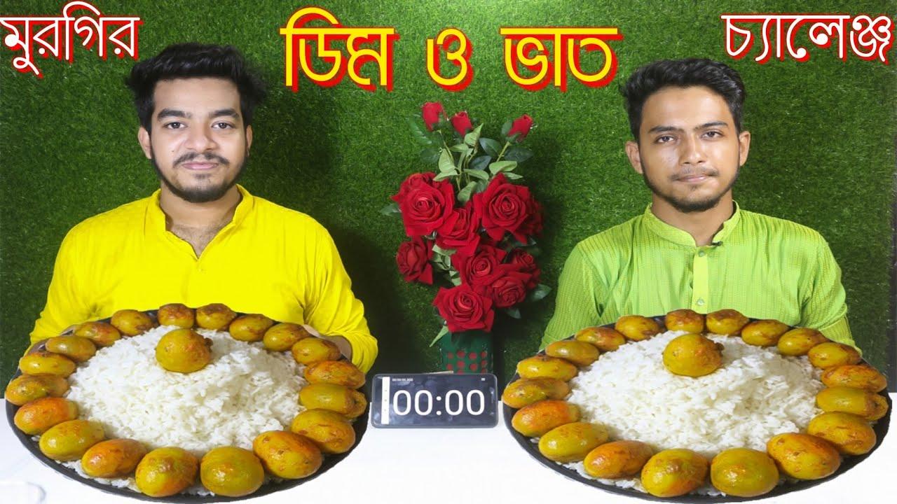 ২০টি ডিম দিয়ে ভাত খাওয়ার বাজি । Egg Curry and White Rice Eating Challenge | Spicy Egg Curry