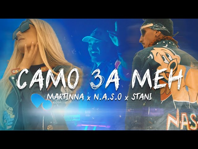 MARTINNA x N.A.S.O x STANI - SAMO ZA MEN/САМО ЗА МЕН [Official Video 2021]