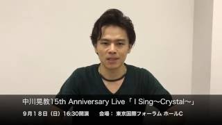 中川晃教 15th Anniversary Live I Sing〜Crystal〜 http://www.kyodoto...