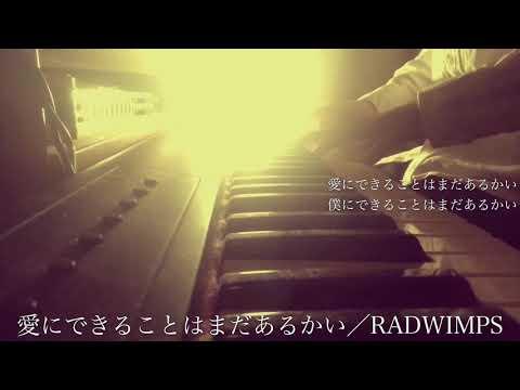 【フル】RADWIMPS/愛にできることはまだあるかい(映画『天気の子』主題歌)cover by 宇野悠人(シキドロップ)