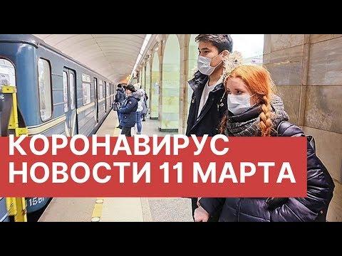 Коронавирус признан пандемией. Новости 11 марта (11.03.2020). Коронавирус в России и мире.