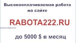 вакансии аудиторских(, 2013-12-03T11:42:42.000Z)