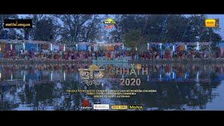 Chhath 2020 - Vol.05 | छठ 2020 | Sushant Asthana | Neetu Chandra Srivastava Nitin Neera Chandra