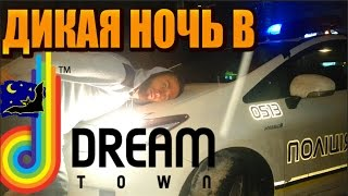 Дикая Ночь в ТРЦ DREAM TOWN 1 ► ПОЙМАЛА ПОЛИЦИЯ | 24 hours in the Kiev DREAM TOWN(Подпишись на #СоциУМTV ▻ http://j.mp/SociumTV Канал Стаса GymManyak▻ https://bit.ly/gymmanyak Канал Андрея CheAnD TV▻ ..., 2016-12-02T14:35:24.000Z)