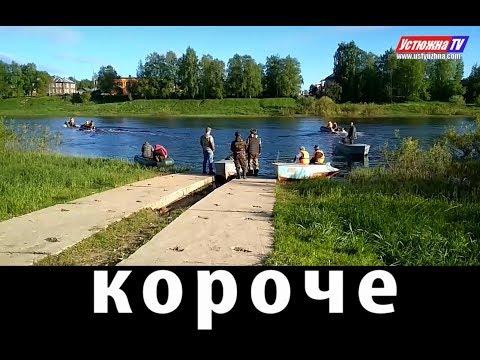 «Короче» – новости города Устюжны и Устюженского района №19(119) от 28.05.2019