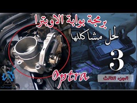 حل مشاكل بوابة الاوبترا - الجزء الثالث | عمل برمجه للبوابه -   3# Chevrolet Optra Throttle