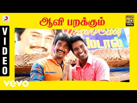 Aavi Parakkum Tea Kadai Song Lyrics From Rajini Murugan