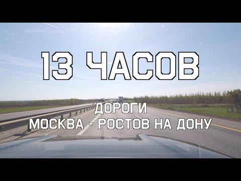 13 часов дороги Москва - Ростов на Дону | Россия | На машине в Грузию | Follow Me To Magic World
