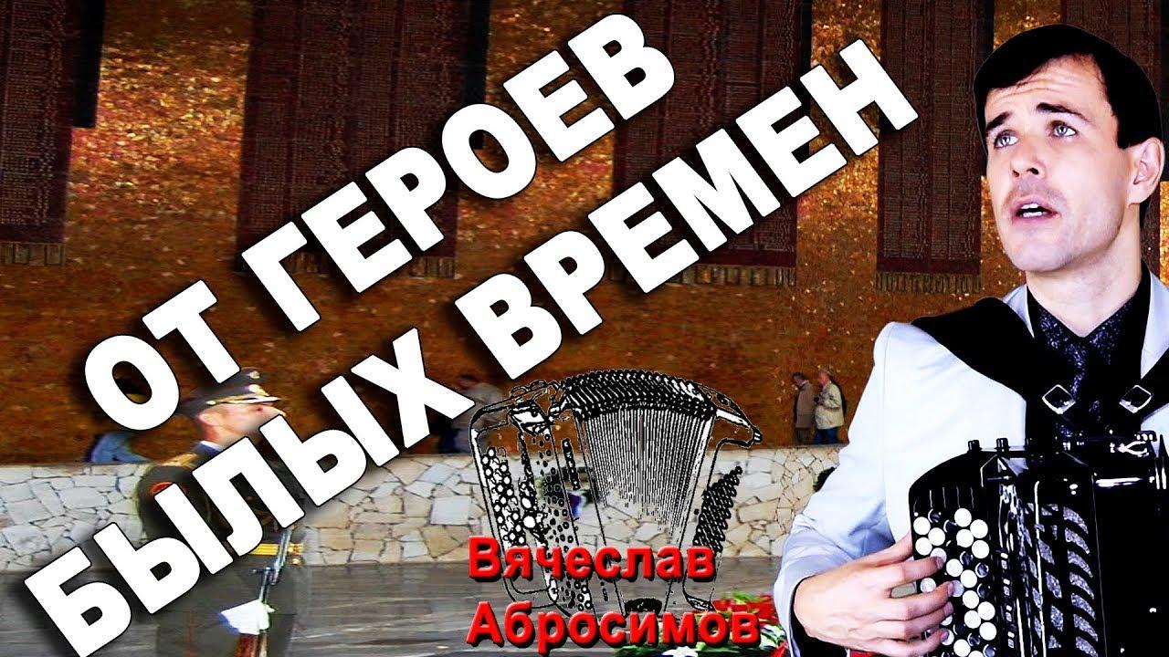 ОТ ГЕРОЕВ БЫЛЫХ ВРЕМЕН под баян - поет Вячеслав Абросимов