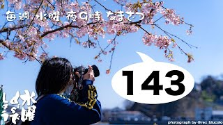 【なまざつ】写真好きカメラ好きたちの雑談所 Vol.143【ともよ。】