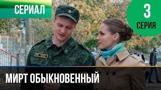▶️ Мирт обыкновенный 3 серия - Мелодрама | Фильмы и сериалы - Русские мелодрамы