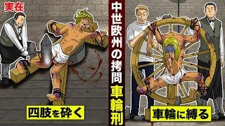 【実在】手足を砕く拷問…車輪刑。ボキボキに骨折させ...木枠に縛って放置。