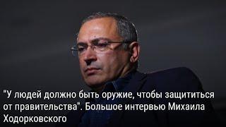Ходорковский — о праве на оружие, церкви, убитых журналистах...
