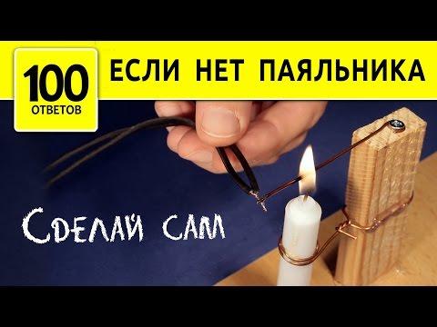 Видео Лайфхак как сделать кораблик