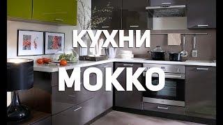 видео Кухня цвета капучино