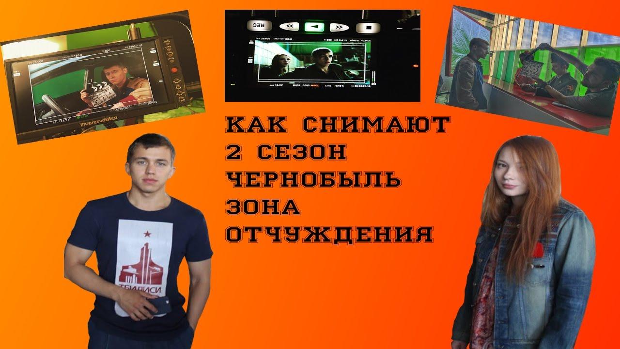 Чернобыль: Зона отчуждения (сериал, 2 сезона) КиноПоиск