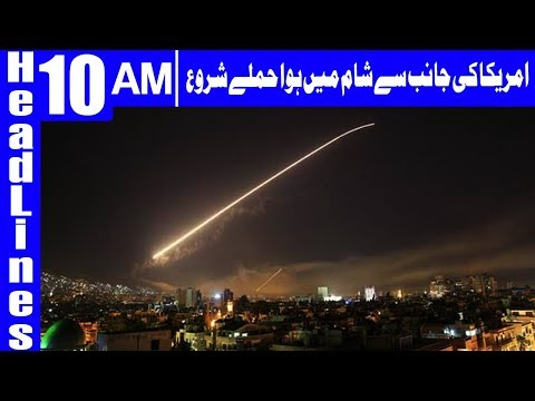 US, Britain, France launch air strikes in Syria - Headlines 10AM - 14 April 2018 | Dunya News