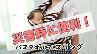 【ママ必見】災害時に役立つ!バスタオルでスリング