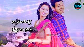 💘ప్రేమ అను ఒకమాట💘 Telugu best love song whatsapp status video//cute ture love whatsapp statue