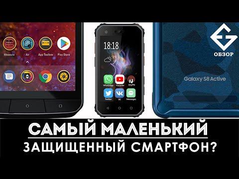 SERVO S10 Pro × Atom - самые маленькие защищенные смартфоны 2020г.