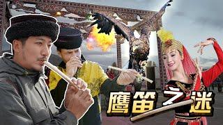 254集 中国唯一的本土白种人?探秘塔吉克族神秘的鹰笛传说|冒险雷探长Lei's adventure
