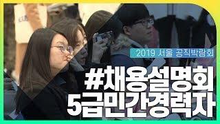 [2019 서울 공직박람회] #채용설명회 5급민간경력자