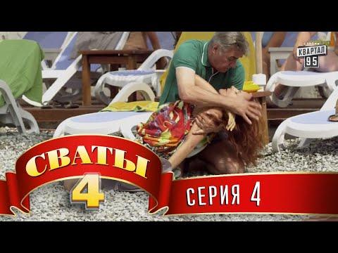 Сваты 4 (4-й сезон, 4-я серия)