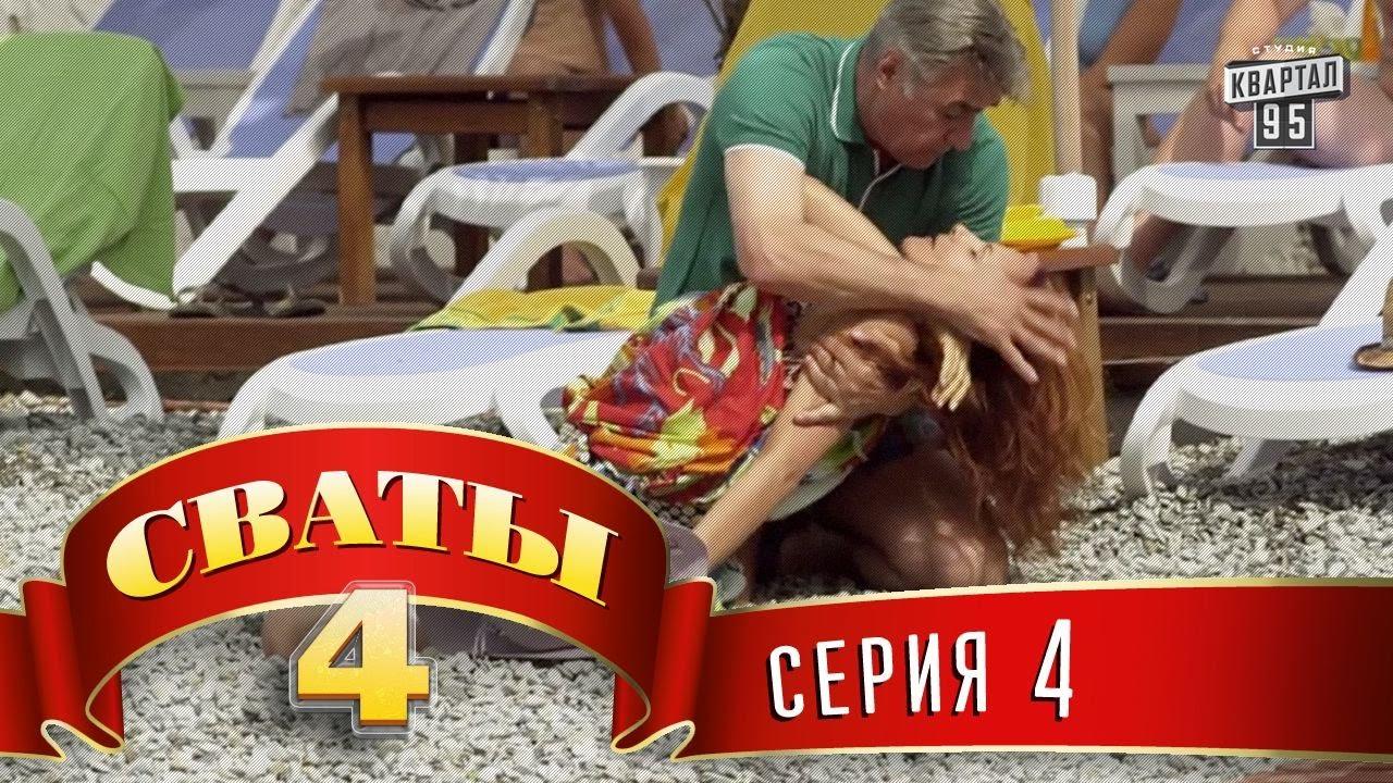 Сваты 4 (Сезон 4) Серия 14 - Liveam TV