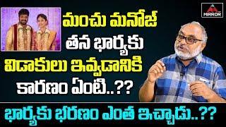 Reasons Behind Manchu Manoj Divorced to His Wife Pranathi Reddy | Journalist Bharadwaj | Mirror TV