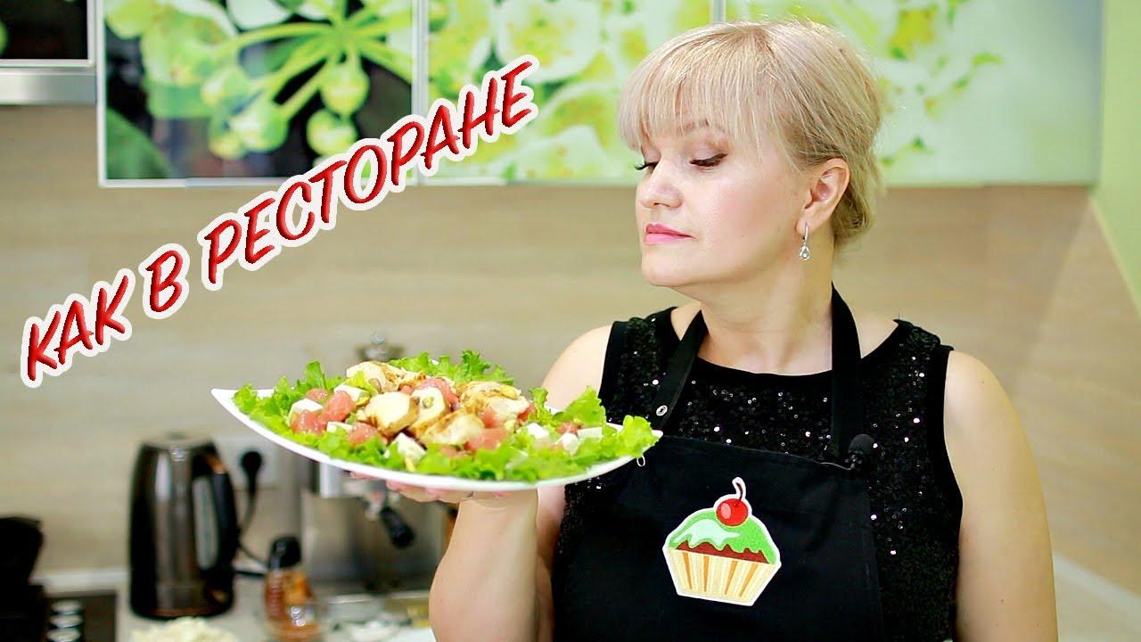 Салат из вкуснейшей куриной грудки. Розыгрыш прибора Сувид RAWMID Modern.