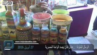 فيديو| عادل.. يجسد الواحة المصرية بالرمال الملونة