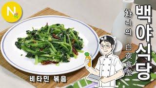 [화니의 백야식당] 밥, 면, 만두에 딱~ 어울리는! …