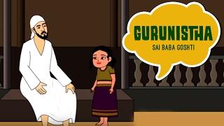 sai baba marathi animation story gurunistha