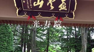 光寿院 仙台市若林 街歩き