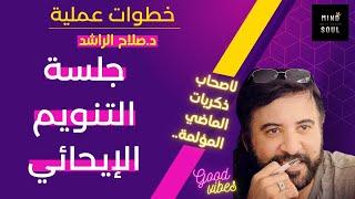 جلسة تنويم بالإيحاء لعلاج جروح الماضي الدكتور صلاح الراشد salah alrashed