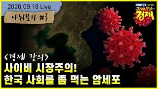 [최배근TV Live] 사이비 시장주의! 한국 사회를 …