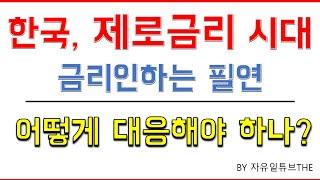 한국의 제로금리 시대 도래와 생존 전략. 예금 0%대 …