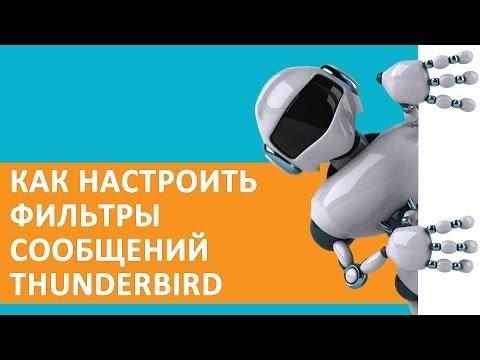 Фильтры сообщений Mozilla Thunderbird (настройка)