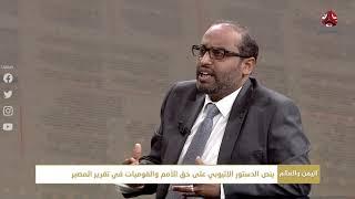 كيف تؤثر الحرب الأثيوبية في اقليم تجراي على المنطقة ؟!   اليمن والعالم