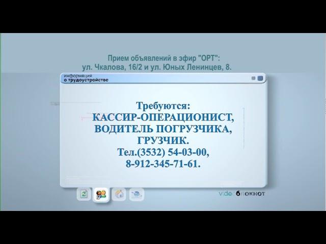 Видеоблокнот 28.01.20