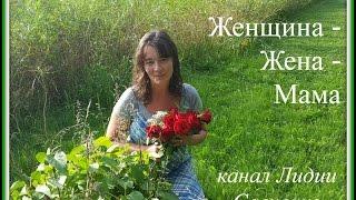 """""""Женщина-Жена-Мама"""" канал Лидии Савченко"""