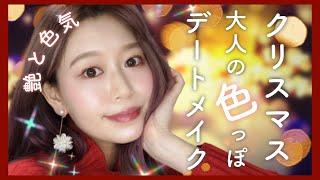 【ツヤ肌】大人の色っぽデートメイク💖【クリスマスメイク】X'mas Date makeup by 桃桃
